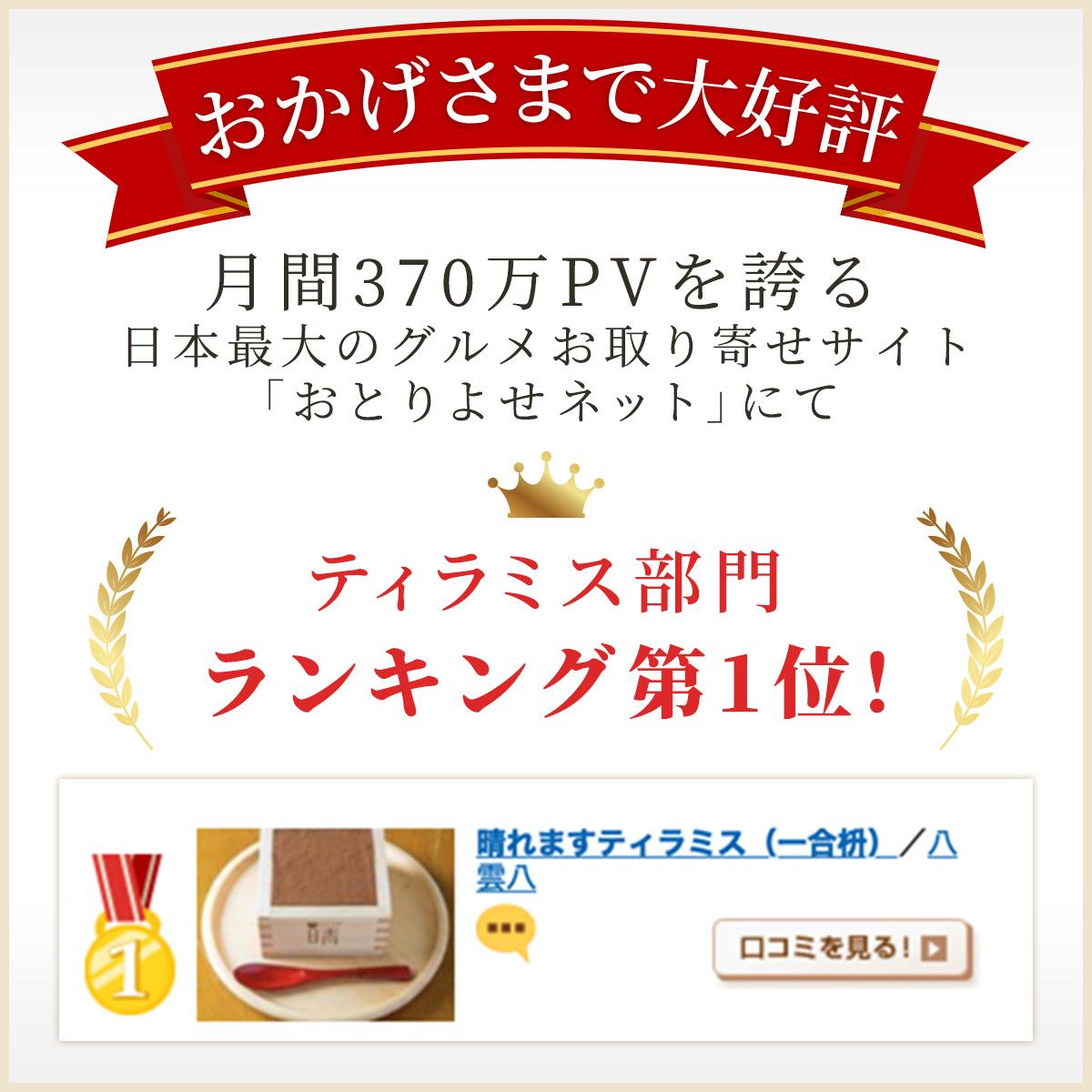 「おとりよせネット」にてティラミス部門ランキング第1位!